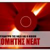 Ο Κομήτης NEAT, η NASA και ο Nibiru