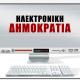 Ηλεκτρονική Δημοκρατία