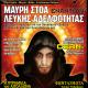 Mystery Τεύχος Νο57