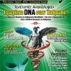 Mystery Τεύχος Νο58