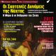 Mystery Τεύχος Νο60