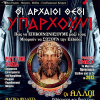 Mystery Τεύχος Νο61