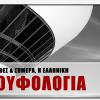 Έρευνα: Η Ελληνική Ουφολογία Χθες και Σήμερα