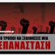 10 Τρόποι να Ξεκινήσεις Μία Επανάσταση!