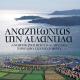 Ανταπόκριση από το 3ο Διεθνές Συνέδριο για την Ατλαντίδα (Σαντορίνη / 25-26/6/2011)
