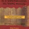 Τα 50 χειρόγραφα-κλειδιά της Νεκρής Θάλασσας (εκδ. Έσοπτρον)