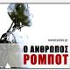 Ο Άνθρωπος – Ρομπότ