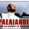 Ραελιανοί: Η New Age θρησκεία των Εξωγήινων