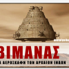 Βιμάνας: Τα αεροσκάφη των αρχαίων Ινδών
