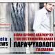 Νέα (Διπλή) Διεθνής Αναγνώριση για Έλληνα στην Παραψυχολογία!