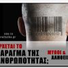 Έρχεται το Χάραγμα της Ανθρωπότητας; Μύθοι & Αλήθειες!