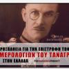 Βοηθήστε να Επιστρέψουν τα Ημερολόγια του Άγγελου Τανάγρα στην Ελλάδα!
