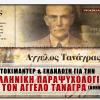 Κυκλοφορία ντοκιμαντέρ & εκδήλωση για την Ελληνική Παραψυχολογία και τον Άγγελο Τανάγρα στις 30/3 (Ανανεώθηκε με φωτογραφίες!)
