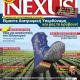 Hellenic Nexus τ. 73, Aπρίλιος 2013