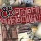 """""""88 Μύθοι και Αλήθειες"""" του Δημήτρη Αναστασίου: Το νέο βιβλίο μέλους της Κοινότητας!"""