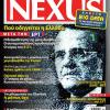 Hellenic Nexus τ. 76, Ιούλιος 2013