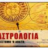 Αστρολογία: Επιστήμη ή απάτη;