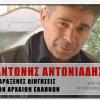 Αντώνης Αντωνιάδης: Οι παράξενες διηγήσεις των αρχαίων Ελλήνων