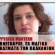 Ευρυδίκη Μαντέλη: Βολέγκαροι, Τα μαγικά πλάσματα των Βαλκανίων