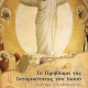 """""""Το πρόβλημα της ιστορικότητας του Ιησού: Το ρεύμα των Μυθικιστών"""", του Μηνά Παπαγεωργίου"""