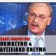 Μιχάλης Καλόπουλος: Η ιστορία της Νοημοσύνης και το Οδυσσειακό Πνεύμα