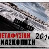 Μεταφυσική Ανασκόπηση 2014