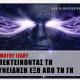 Timothy Leary: Επεκτείνοντας τη Συνείδηση έξω από τη Γη