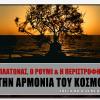 Ο Πλάτωνας, ο Ρουμί & η Περιστροφή στην Αρμονία του Κόσμου
