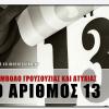 Ο Αριθμός 13: Σύμβολο γρουσουζιάς και ατυχίας