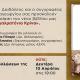 """""""Αγαλματένια Κρίνα"""", παρουσίαση στις 10/4 στην ΕΣΗΕΑ"""