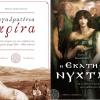"""""""Αγαλματένια Κρίνα"""" και """"Η Εκάτη της Νύχτας"""": τα νέα βιβλία των μελών της Κοινότητας!"""