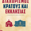 Διαχωρισμός Κράτους και Εκκλησίας. Το νέο βιβλίο του Μηνά Παπαγεωργίου