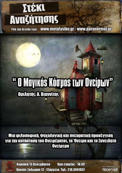 magikos_kosmos_oneiron_steki