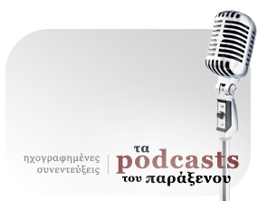 podcasts_paraxenou
