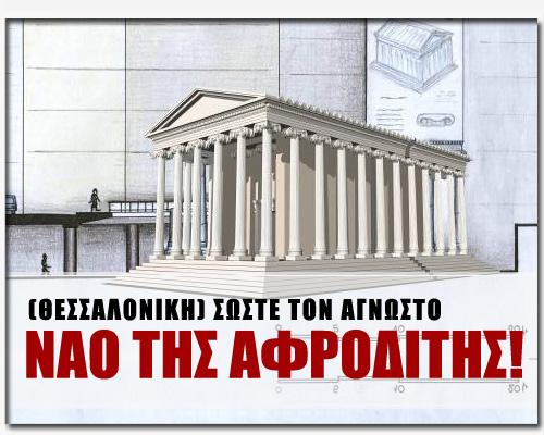 Αποτέλεσμα εικόνας για ο ναος της αφροδιτης θεσσαλονικη