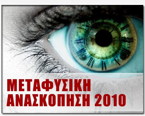 anaskopisi2010