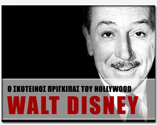 Walt disney: ο σκοτεινός πρίγκιπας του hollywood