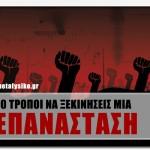 (άνοιγμα) 10 Τρόποι να Ξεκινήσεις Μία Επανάσταση!