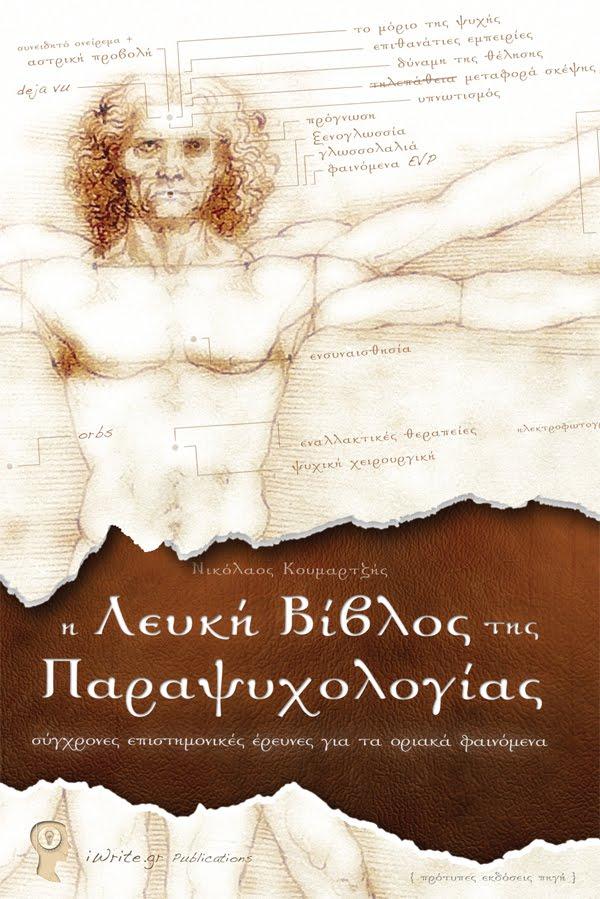 Λευκή Βίβλος Παραψυχολογίας