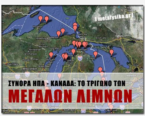 trigono_megalon_limnon