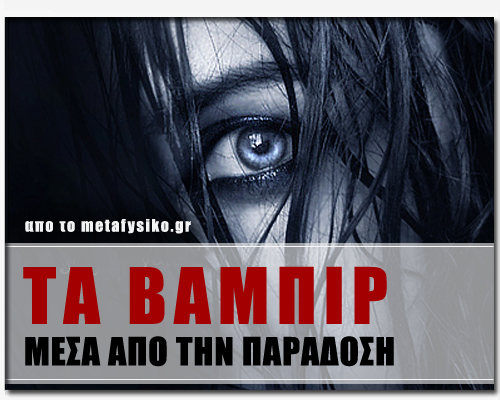 301_vampires