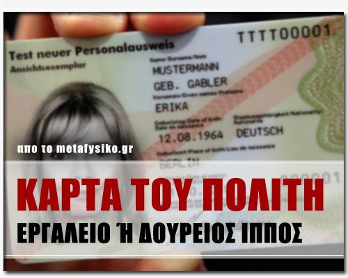 302_karta_politi
