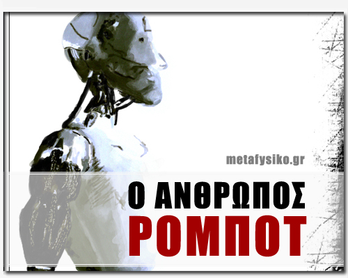 anthopos-robot