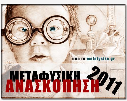 metafysiki_anaskopisi_2011
