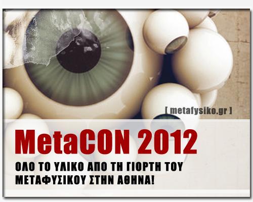 metacon2012