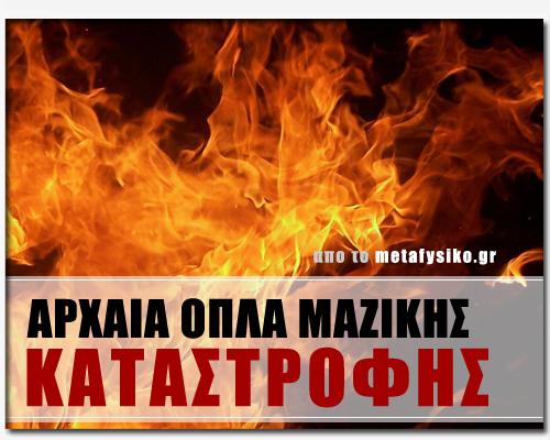 metafysikogr_arxaiaoplamazikiskatastrofis