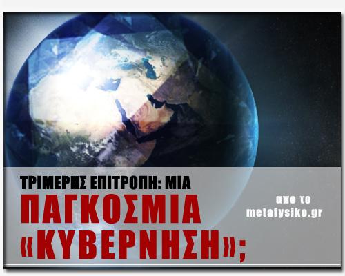 metafysikogr_pagosmiakivernisi