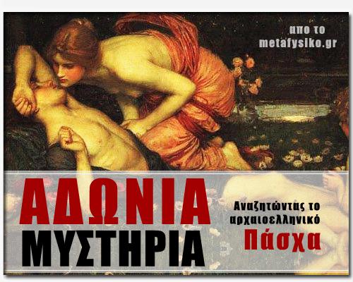 metafysikogr_adonia_mystiria