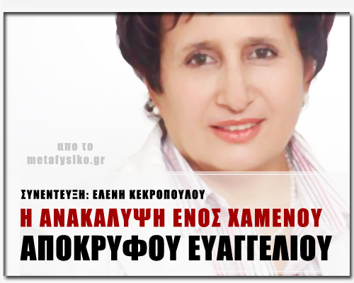 metafysikogr_kekropoulou