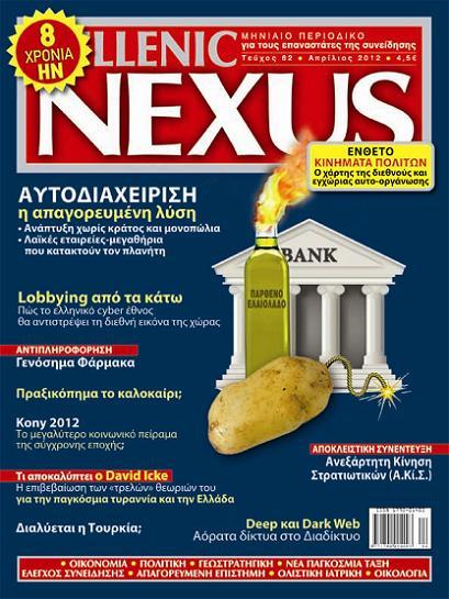nexus 62